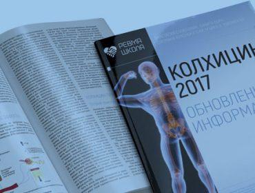 Колхицин 2017: обновленная информация