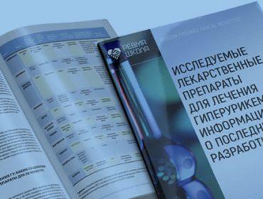 Исследуемые лекарственные препараты для лечения гиперурикемии— информация опоследних разработках