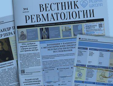 Газета «Вестник ревматологии»
